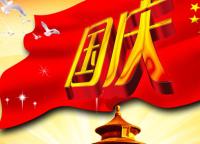 2019国庆节祝福语大全简短
